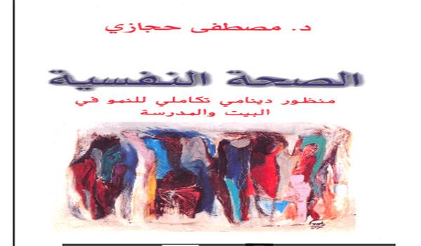 تحميل كتاب  الصحة النفسية د مصطفى حجازي pdf