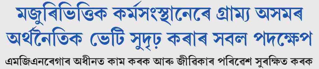 Assam Govt Invites Application for Job Card