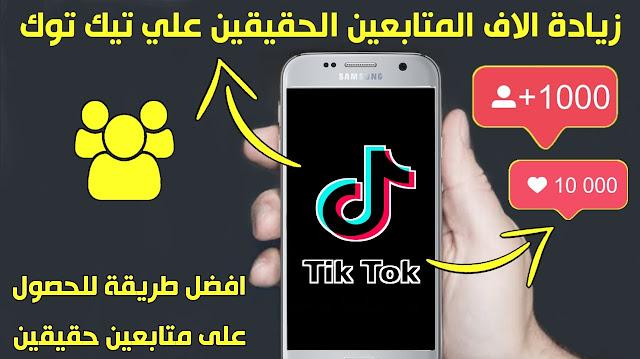 زيادة متابعين تيك توك, زيادة لايكات تيك توك, افضل تطبيق زيادة متابعين حقيقين ولايكات علي تيك توك