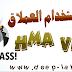 شرح استخدام HMA! VPN | تحميل الاصدار الكامل