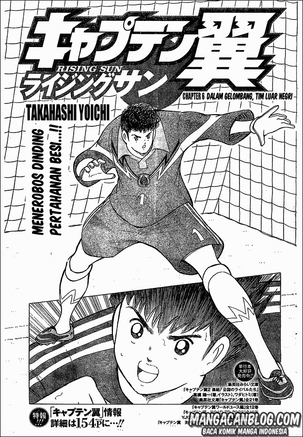 Captain Tsubasa – Rising Sun Chapter 06-0