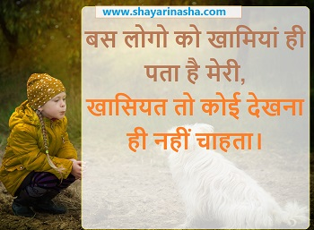 Attitude Status for Boys And Girls In Hindi