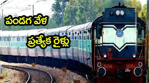Festival Special Trains
