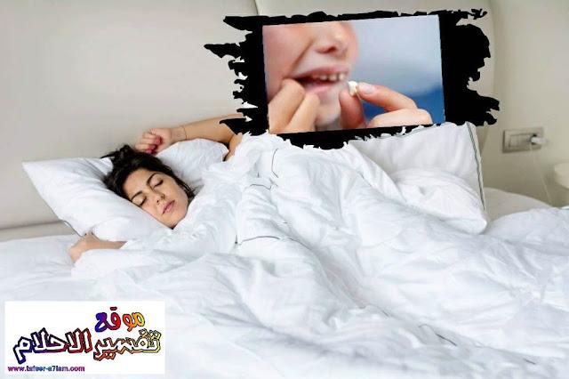 تفسير حلم سقوط الاسنان الامامية