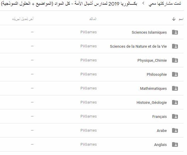 مواضيع البكالوريا التجريبي لمدارس أشبال الأمة مرفقة بالحل المفصل جميع المواد و الشعب 2019