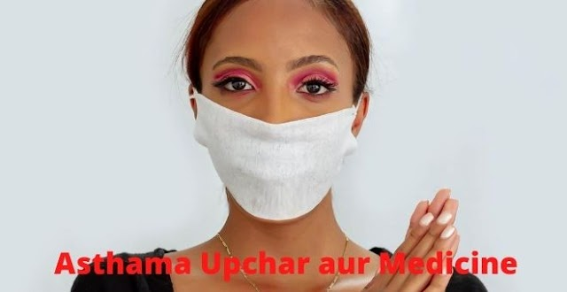 अस्थमा के उपचार और मेडिसिन || Asthma Upchar medicine hindi