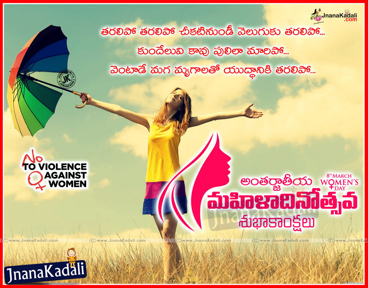 International Womens Day Telugu Success Women Quotes And Wishes