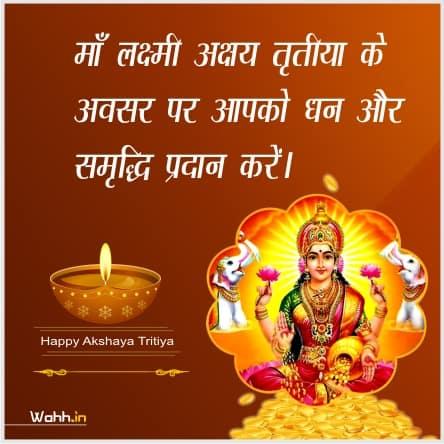 Akshaya Tritiya ki badhayi