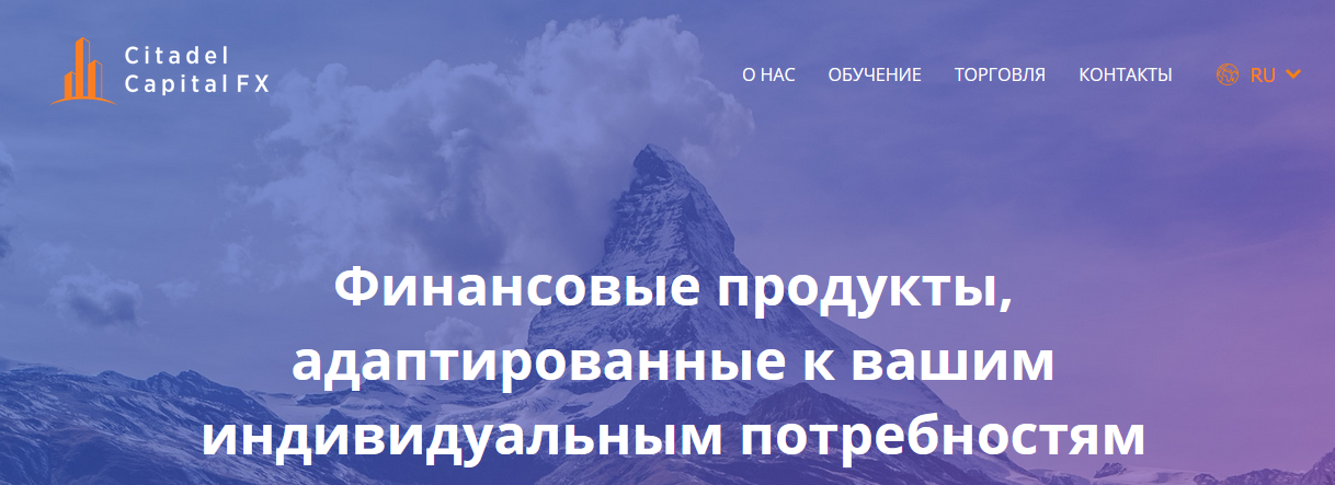 Мошеннический сайт citadel-fx.com/ru – Отзывы, развод. Компания Citadel Capital FX мошенники