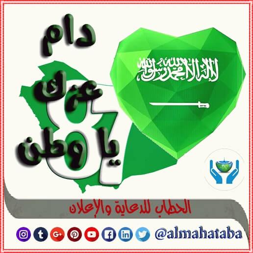 اليوم الوطني السعودي - 87