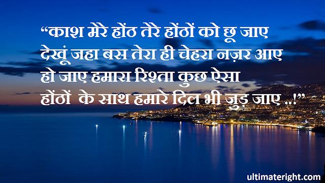 Amazing Shayari in Hindi, True Love Status, Best Love Sms for facebook and whatsapp