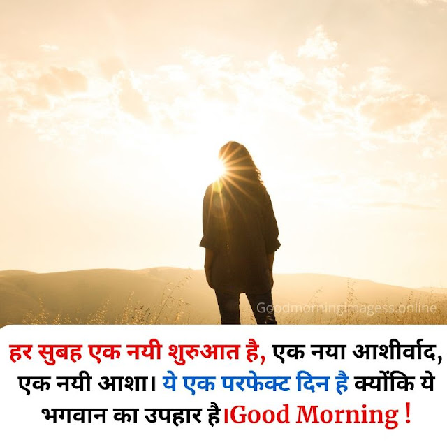 good morning images with quotes in hindi for love