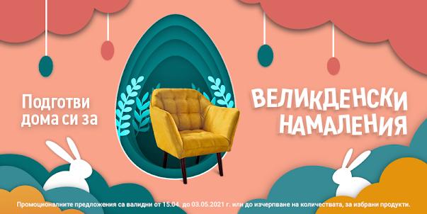 Мебели Виденов  представя  Великденски Намаления от 15.04 - 03.05 2021