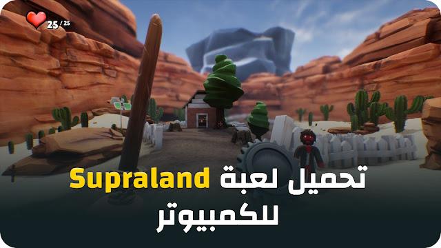 لعبة supraland للكمبيوتر