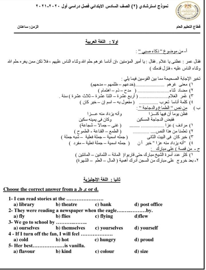 النماذج الرسمية للامتحان المجمع للصف السادس الابتدائي الترم الاول 2021 4