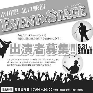 JR総武線 市川駅北口 イベントステージ にて、アリッシュポールダンスのパフォーマンス