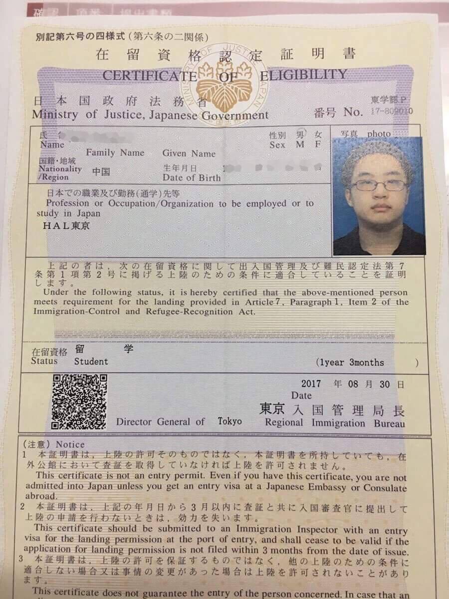 【日本簽證】日本簽證申請實績分享 學生簽證篇|行政書士・司法書士NEXT LEGAL - 路易楊的日本在留塗鴉牆