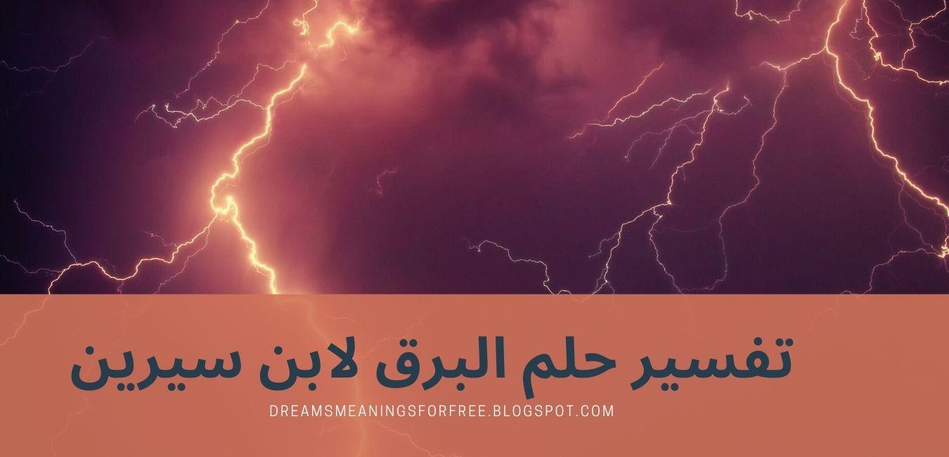 البرق في المنام تفسير حلم البرق لابن سيرين