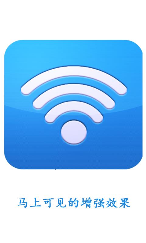[APP]WiFi信號增強器5.0.0加強wifi信號(信號馬上UP30%) - 人。就愛亂玩~