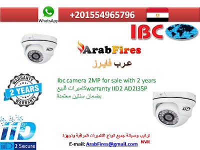 Ibc camera 2MP for sale with 2 years warranty IID2 AD2I35P  كاميرات للبيع بضمان سنتين معتمدة
