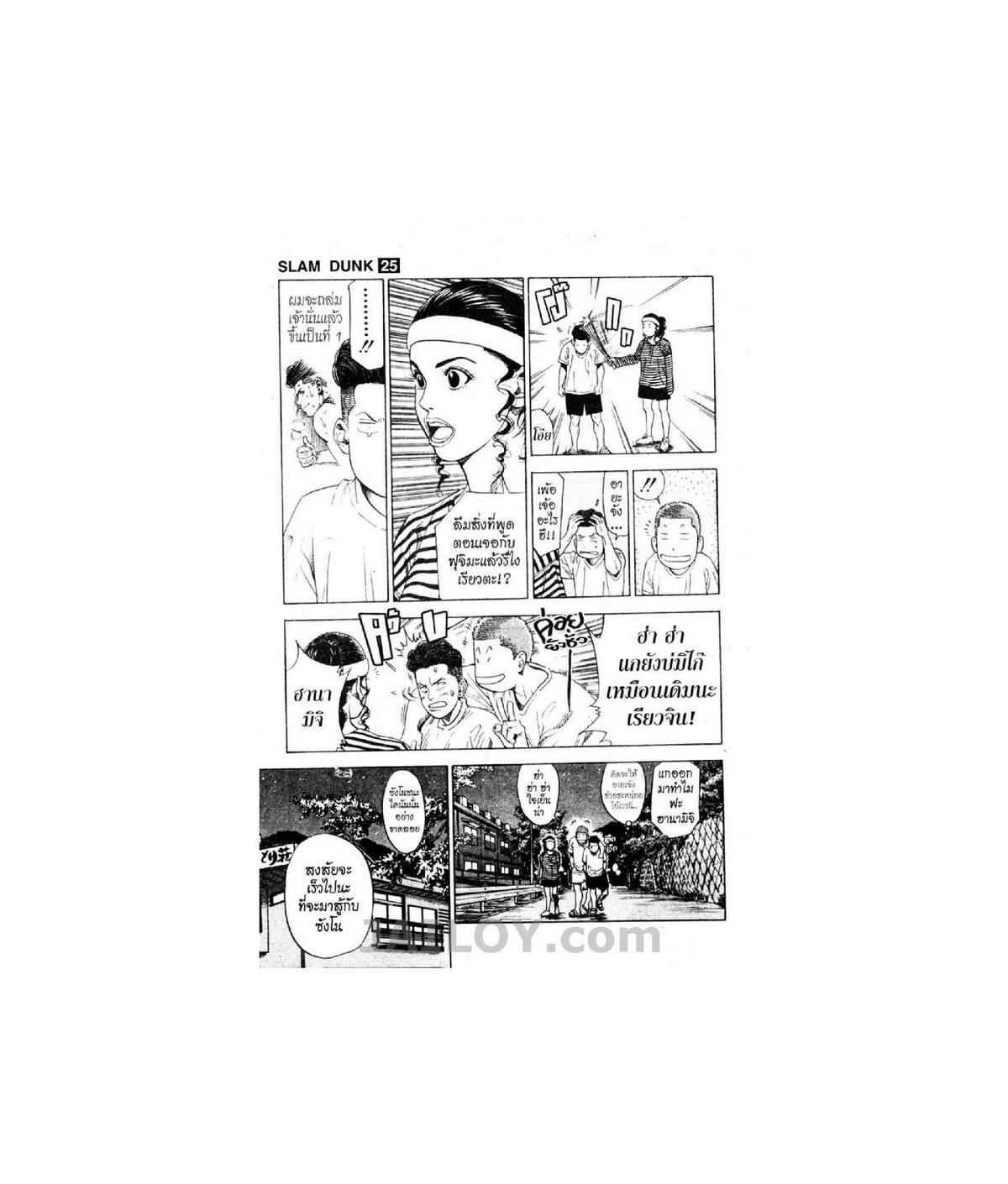 Slam Dunk สแลมดังก์ ตอนที่ [ 25 ] ⋆ อ่านการ์ตูนแปลไทย ฟรีๆ