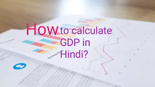 How to calculate GDP in Hindi