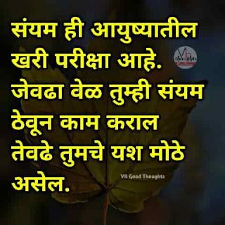 संयम-आयुष्य-good-thoughts-in-marathi-on-life-marathi-suvichar-with-images
