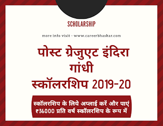 Indira Gandhi Scholarship, Single Girl Child Scholarship, Scholarship for Single Girl Child in Hindi, Details of Indira Gandhi Scholarship, Indira Gandhi Scholarship in Hindi.