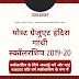 Indira Gandhi Scholarship for Single Girl Child 2019-20
