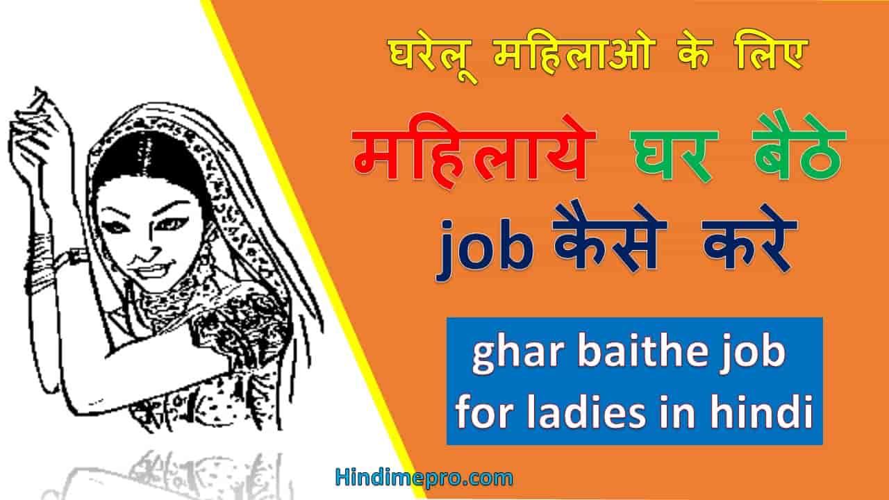 ghar baithe job for ladies in hindi