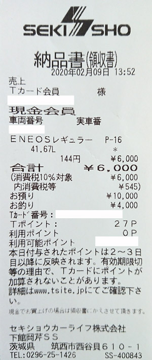 ENEOS 下館岡芹店 2020/2/9 のレシート