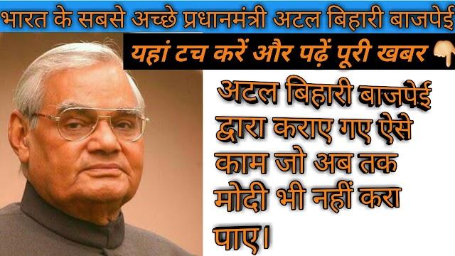 अटल बिहारी वाजपेई भारत के सबसे अच्छे प्रधानमंत्री | The best india prime minister Atal Bihari vajpeyee