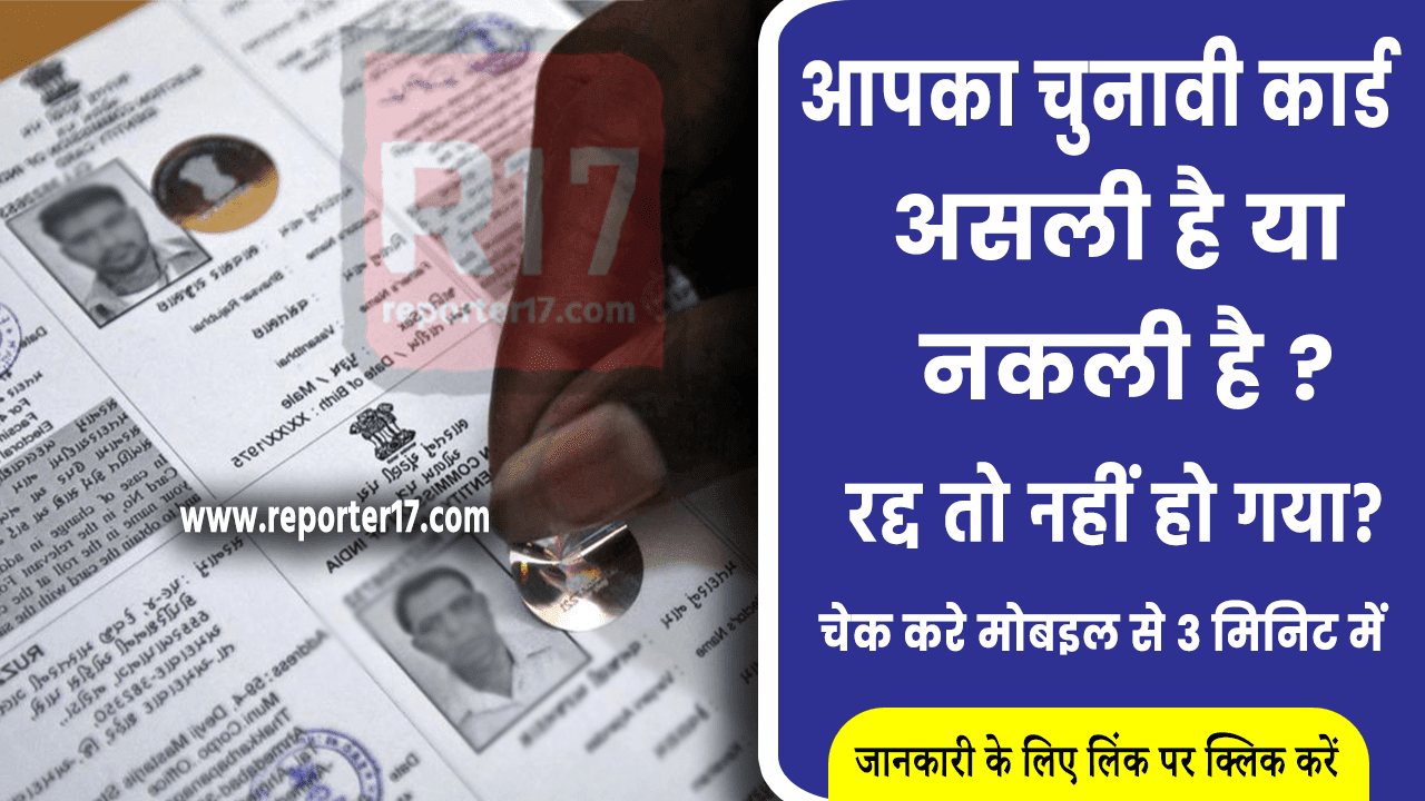 check kare aapka election card asli hai ya nakli