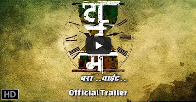Watch Time Bara Vait 2015 Online Full Movie Marathi 480p Download