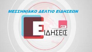 ΜΕΣΣΗΝΙΑΚΟ ΔΕΛΤΙΟ ΕΙΔΗΣΕΩΝ
