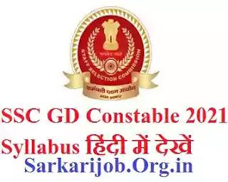 SSC GD Syllabus 2021 हिंदी में देखें