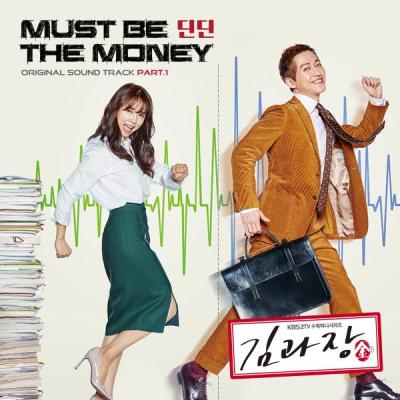 Chord : DinDin - Must Be The Money (OST. Chief Kim)