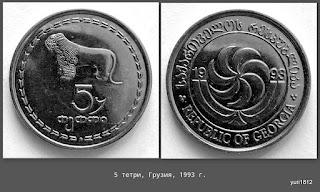 5 тетри 1993 год