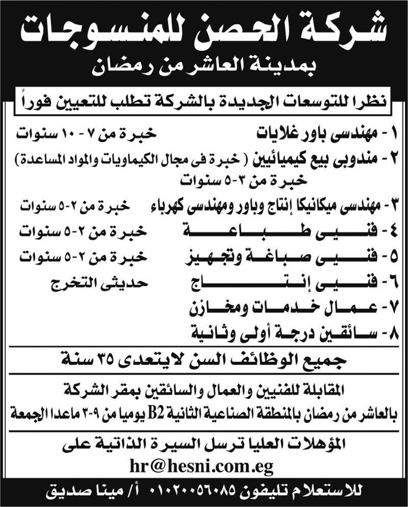 شركة الحصن للمنسوجات بمدينة العاشر من رمضان
