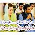 sharif khandan se ek aur siyasat mein | Raaztv