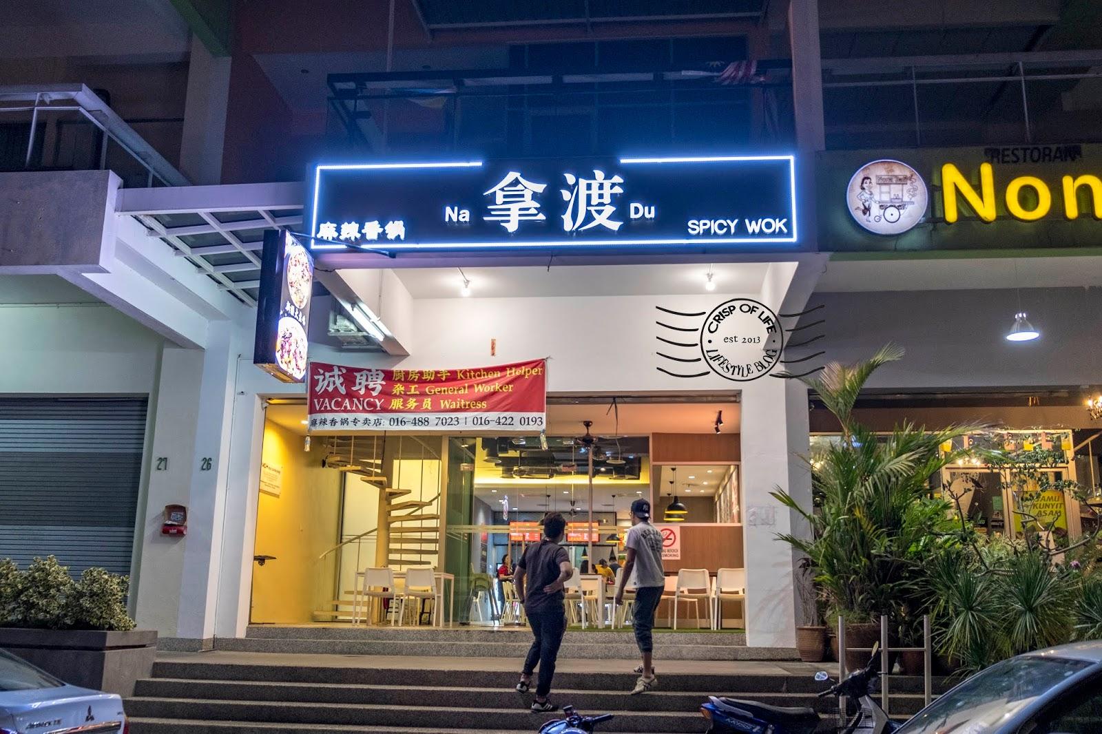 Na Du Spicy Wok 拿渡麻辣香锅 at Karpal Singh Drive, Penang