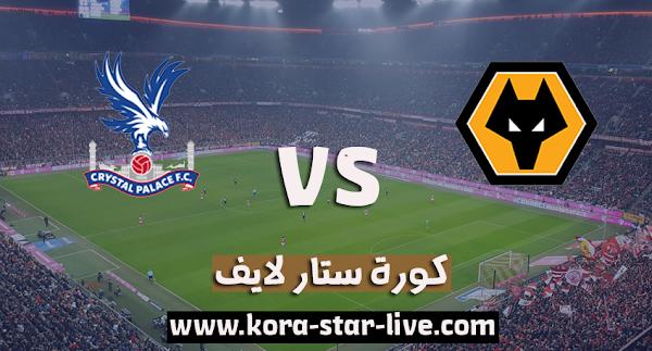 مشاهدة مباراة وولفرهامبتون وكريستال بالاس بث مباشر رابط كورة ستار اليوم بتاريخ 30-10-2020 في الدوري الانجليزي