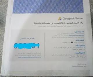 رقم التعريف الشخصي ( PIN ) لحسابك علي جوجل أدسنس