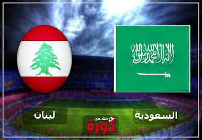 مشاهدة مباراة السعودية ولبنان بث مباشر اليوم
