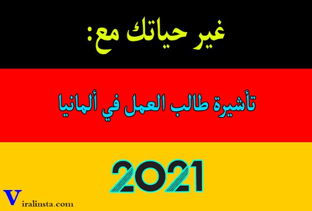 غير حياتك مع تأشيرة طالب العمل في ألمانيا 2021 : أسهل طريقة للهجرة الى المانيا للعمل مجانا لجميع المستويات والفئات