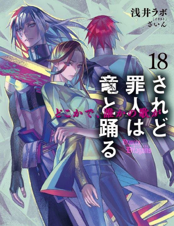 Dances with the Dragons (Saredo Tsumibito wa Ryū to Odoru) is Here!