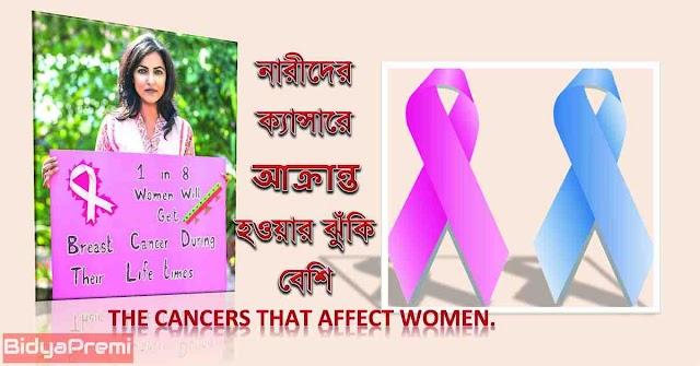 যেসব ক্যান্সারে নারীরা বেশি আক্রান্ত হন । The cancers that affect women.
