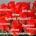 Πέμπτη 8 Ιουνίου 2017. Σήμερα γιορταζουν οι:Καλλιόπη, Καλλιοπία, Κάλια, Κέλλυ,Πόπη,Ποπίτσα Πίτσα ,Ναυκράτιος, Ναυκράτης.....giortazo.gr