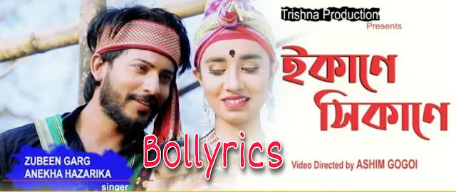Ekane Xikane Lyrics & Download   Zubeen Garg   Anekha Hazarika   Kishore