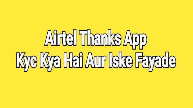 Airtel Thanks App Kyc के फायदे